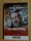 Купить книгу Максимов А. - Не молчи, или Книга для тех, кто хочет получить ответы
