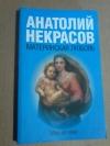 Купить книгу Некрасов А. - Материнская любовь
