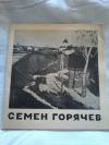 Купить книгу  - Семен Петрович Горячев. Каталог выставки