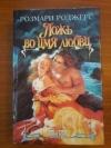 Купить книгу Роджерс Розмари - Ложь во имя любви