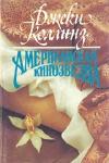 Купить книгу Джеки Коллинз - Американская кинозвезда
