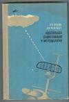 Красюк Н. П., Розенберг В. Н. - Корабельная радиолокация и метеорология. авторская надпись на форзаце