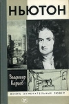 Купить книгу Карцев Владимир - Ньютон