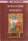 Купить книгу Карл Густав Юнг - Психология переноса. Статьи
