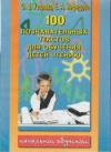 Купить книгу Узорова, О.В. - 100 познавательных текстов для обучения детей чтению
