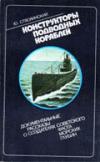 Купить книгу Стволинский, Ю. - Конструкторы подводных кораблей