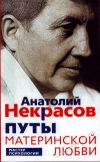 Купить книгу Некрасов Анатолий - Путы материнской любви