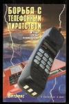 Купить книгу Балахничев И., Дрик А. - Борьба с телефонным пиратством. Методы. Схемы. Рекомендации.
