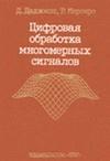 Купить книгу Даджион, Дэн - Цифровая обработка многомерных сигналов