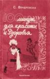 Купить книгу Вендровска, С. - 100 минут для красоты и здоровья