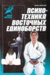 Купить книгу И. А. Воронов - Психотехника восточных единоборств