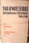 А. Н. Рукосуев - Товароведение продовольственных товаров. Введение. Зерно–мучные товары.