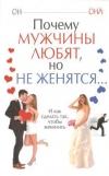 Купить книгу Авт. -сост. Надеждина В. - Почему мужчины любят, но не женятся...