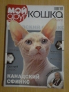 """Купить книгу  - Журнал """" Мой друг кошка """" 7 / 2012"""