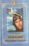 Купить книгу Вяткин Лев - Трагедии воздушного океана