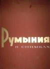 купить книгу  - Румыния в снимках. Фотоальбом