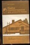 Купить книгу Степанов Б. В. - Подбор стройматериалов для ремонта полов.