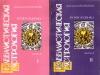 Купить книгу Авессалом Подводный - Каббалистическая астрология. Знаки Зодиака в 2 томах