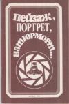 Купить книгу Журавлева, В.М. - Пейзаж, портрет, натюрморт ... (практика любительских фотосъемок)