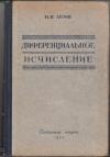 Купить книгу Лузин Н. Н. - Диференциальное исчисление