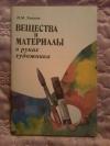 купить книгу Титова И. М. - Вещества и материалы в руках художника