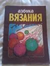 купить книгу  - Азбука вязания на спицах