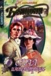 Купить книгу Бенцони, Жюльетта - Опал императрицы