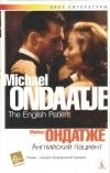 Купить книгу Майкл Ондатже - Английский пациент