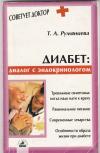 Купить книгу Румянцева Т. А. - Диабет: диалог с эндокринологом
