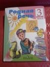 купить книгу Климанова Л. Ф. и др. - Родная речь. Учебник для 3 класса начальной школы в 2 частях. Часть 2