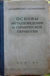 купить книгу М. Н. Кунявский, А. И. Самохоцкий - Основы металловедения и термической обработки