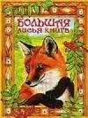 Купить книгу Пришвин, Мамин-Сибиряк, Толстой, Ушинский, Афанасьев - Большая лисья книга