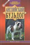 Купить книгу Бейли С. Хейнс - Английский бульдог