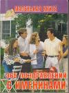 Купить книгу Афанасьева, О. - 365 поздравлений с именинами