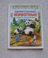 Купить книгу Деревянко Т. - Удивительные животные: Словарь в картинках