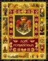 Купить книгу Артемов, В. В - Дом Романовых