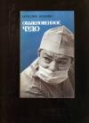 Купить книгу Бианки Н. П. - Обыкновенное чудо. О буднях хирургов–офтальмологов