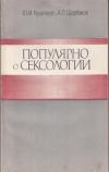 Купить книгу Кушнирук, Ю.И. - Популярно о сексологии
