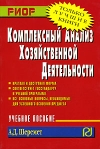 А. Д. Шеремет - Комплексный анализ хозяйственной деятельности