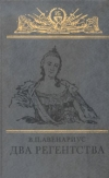 Купить книгу Авенариус, В.П. - Два регентства