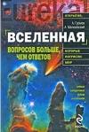 купить книгу Громов А., Малиновский А. - Вселенная: вопросов больше чем ответов