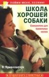 Купить книгу Криволапчук Н. Д. - Школа хорошей собаки. Самоучитель для правильных хозяев + CD