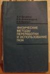 Купить книгу Гриценко, А.И. - Физические методы переработки и использование газа