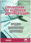 Купить книгу [автор не указан] - Справочник по кадровой документации