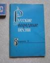 Купить книгу Сост. Зацарный - Русские народные песни (выпуск 2) песенник