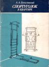 Купить книгу А. А. Гужаловский - Спортуголок в квартире