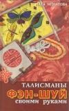 Купить книгу Игнатова Н. - Талисманы фэн-шуй своими руками