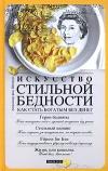 Купить книгу Александр фон Шенбург - Искусство стильной бедности. Как стать богатым без денег
