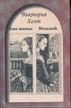 купить книгу Виктория Холт - Алая мантия. Мелисанда