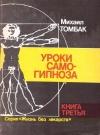 Купить книгу Михаил Томбак - Уроки самогипноза. Книга третья